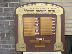 Synagogue Dedications - dd017