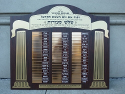 Synagogue Dedications - dd046
