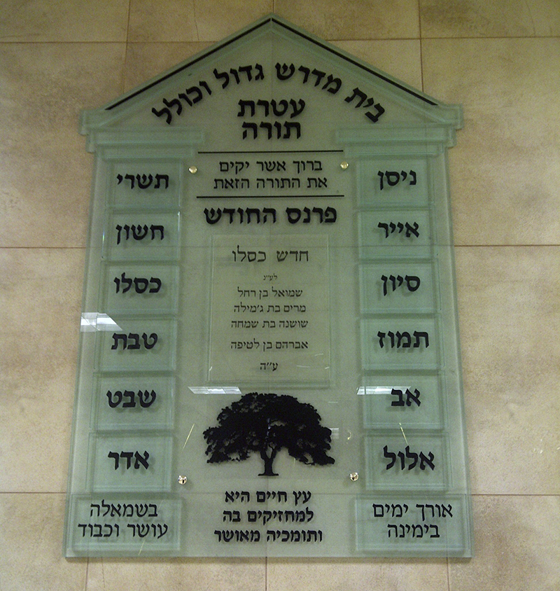Synagogue Dedications - dd002