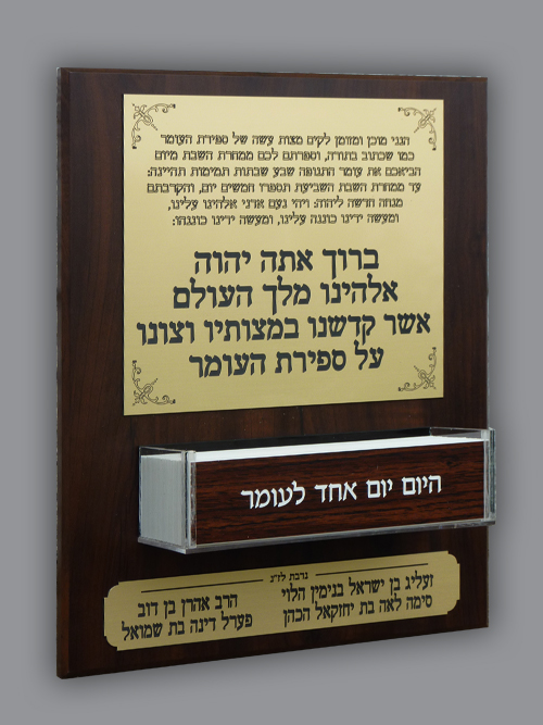 Synagogue Dedications - dd083