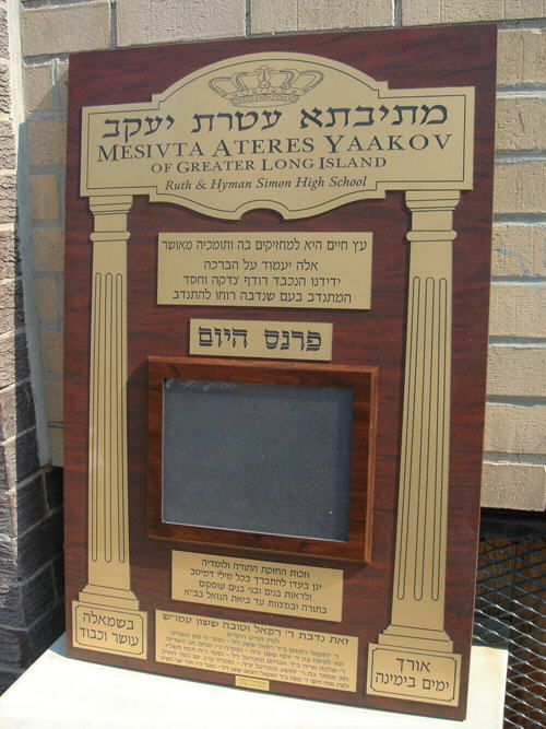 Synagogue Dedications - dd033