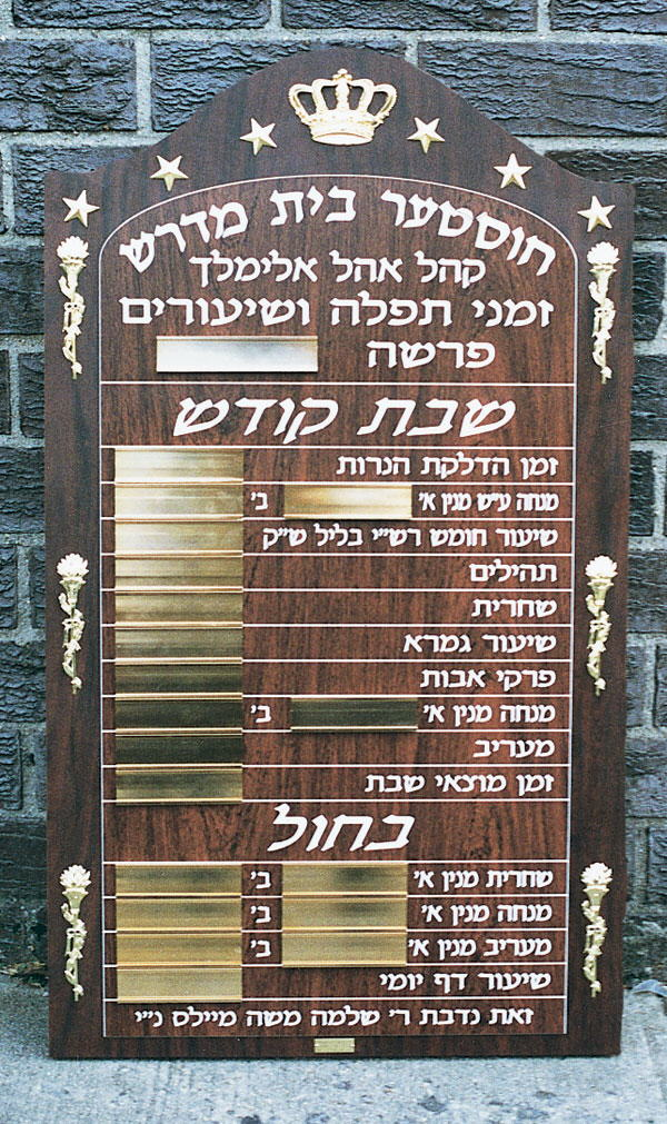 Synagogue Dedications - dd145