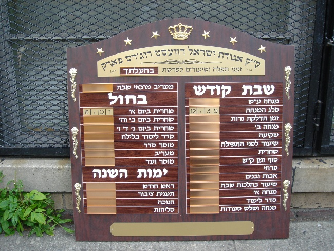 Synagogue Dedications - dd126